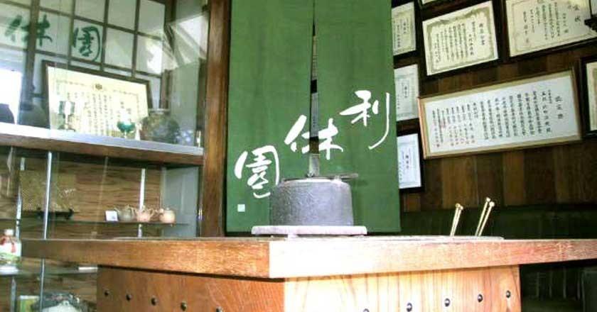 約400年の歴史・農林大臣賞受賞の京都利休園のお茶