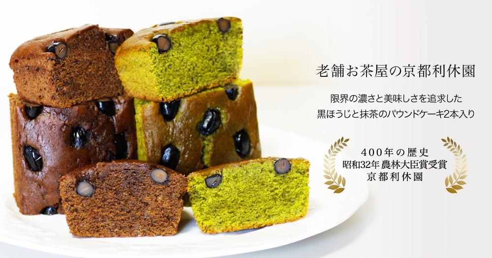 黒ほうじと宇治抹茶パウンドケーキ2本セット