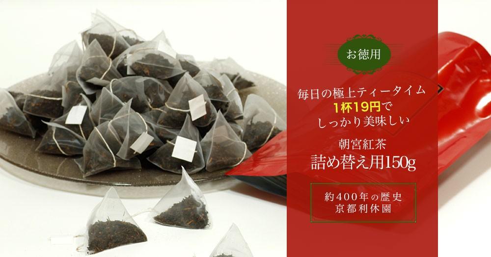 お得用朝宮紅茶詰め替え用150g