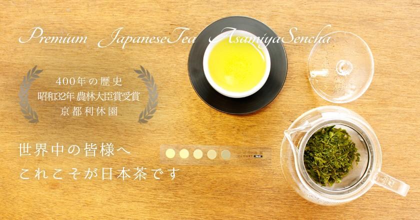 世界中の皆様へ。これこそが日本茶です。
