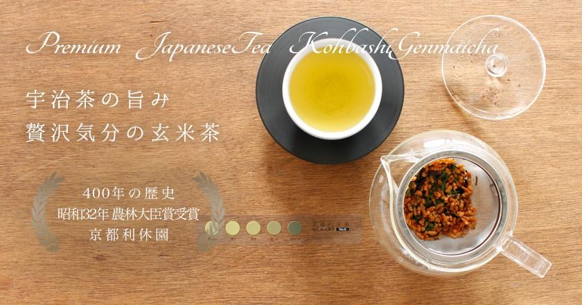 宇治茶の旨み。贅沢気分の玄米茶