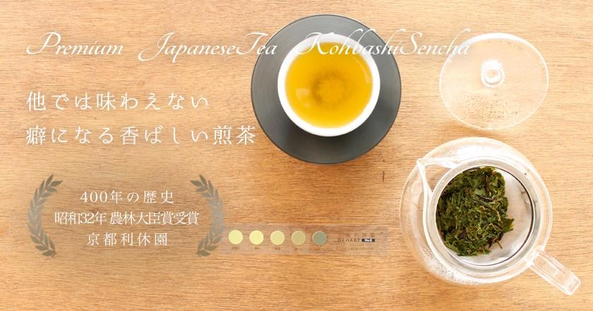 他では味わえない、癖になる香ばしい煎茶。