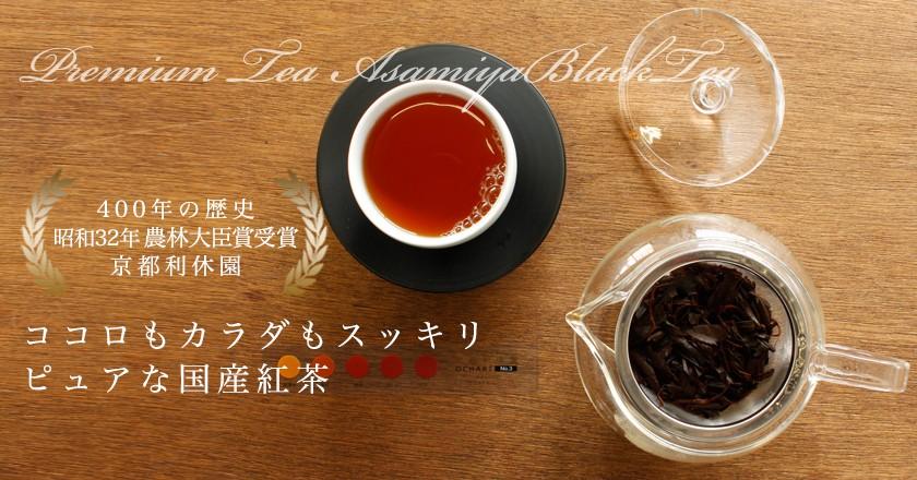 今月のオススメのお茶