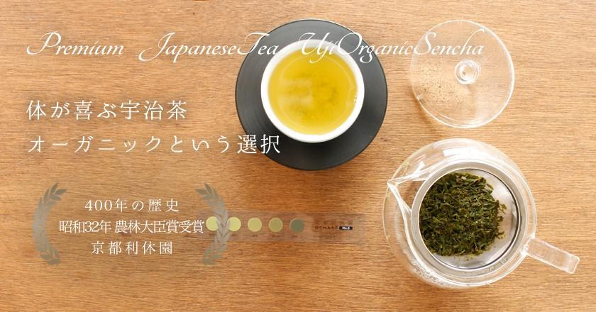 体が喜ぶ宇治茶。オーガニックという選択。