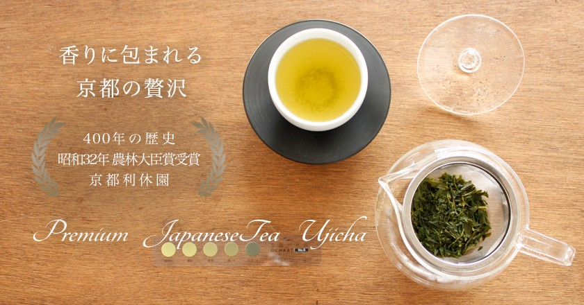 香りに包まれる京都の贅沢