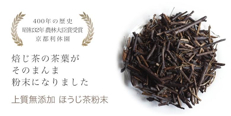 上質無添加:ほうじ茶粉末