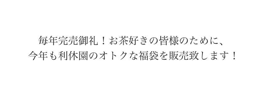 毎年完売御礼!お茶好きの皆様のために、今年も京都利休園のオトクな福袋を販売いたします。