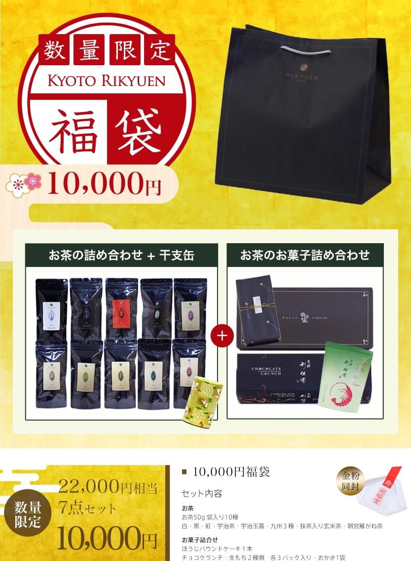 京都利休園福袋10000