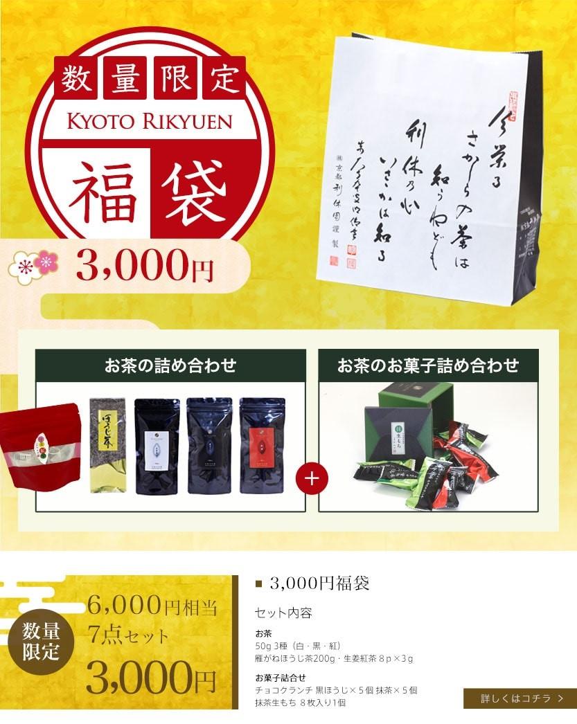 京都利休園福袋3000