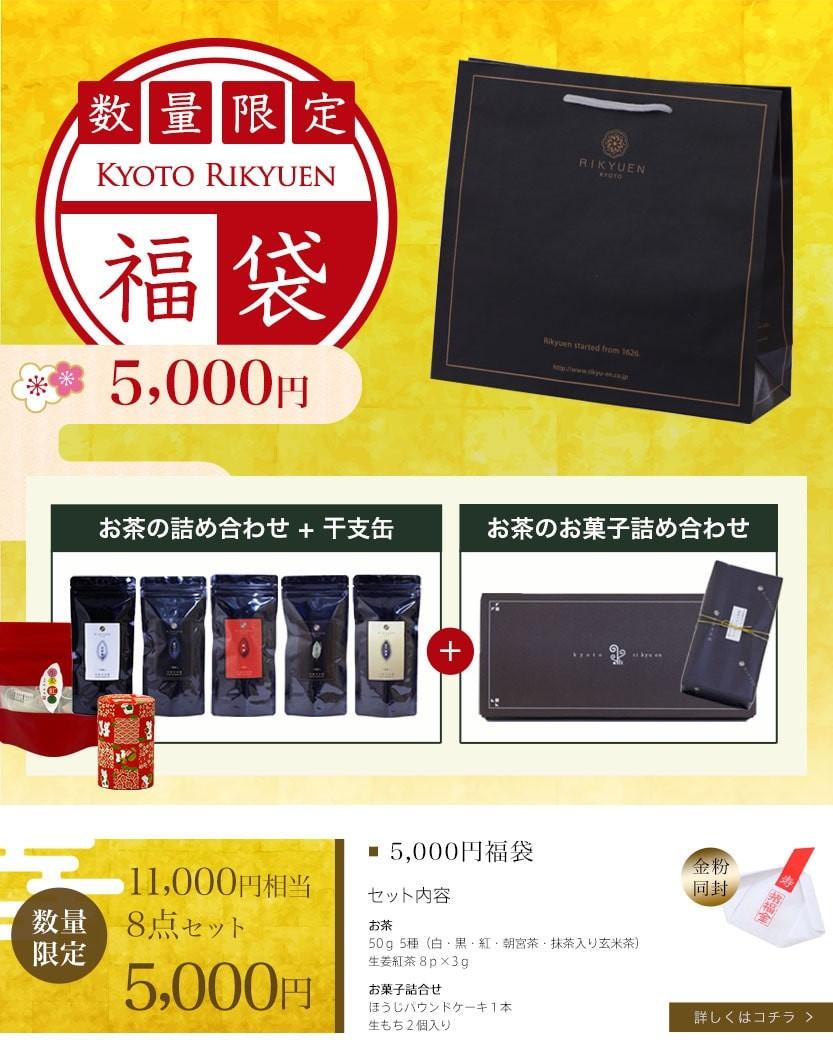 京都利休園福袋5000