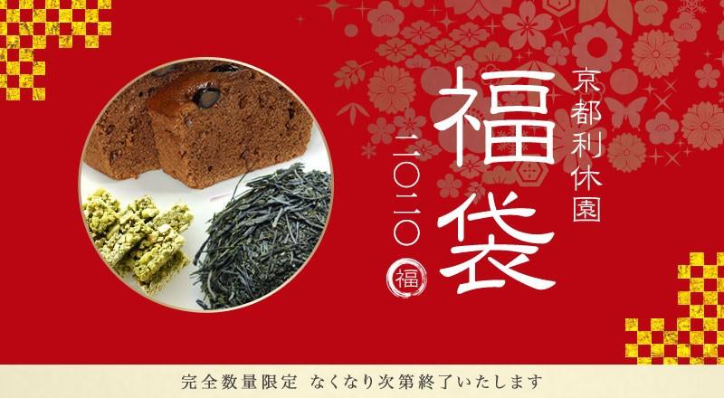 京都利休園福袋