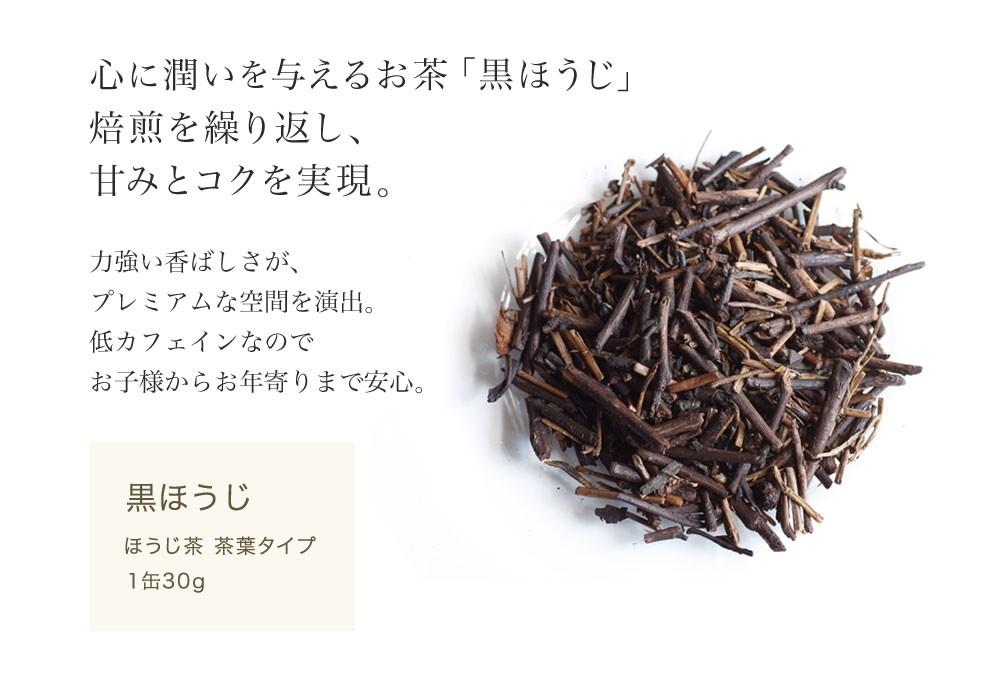 心に潤いを与えるお茶「黒ほうじ」焙煎を繰り返し、甘みとコクを実現