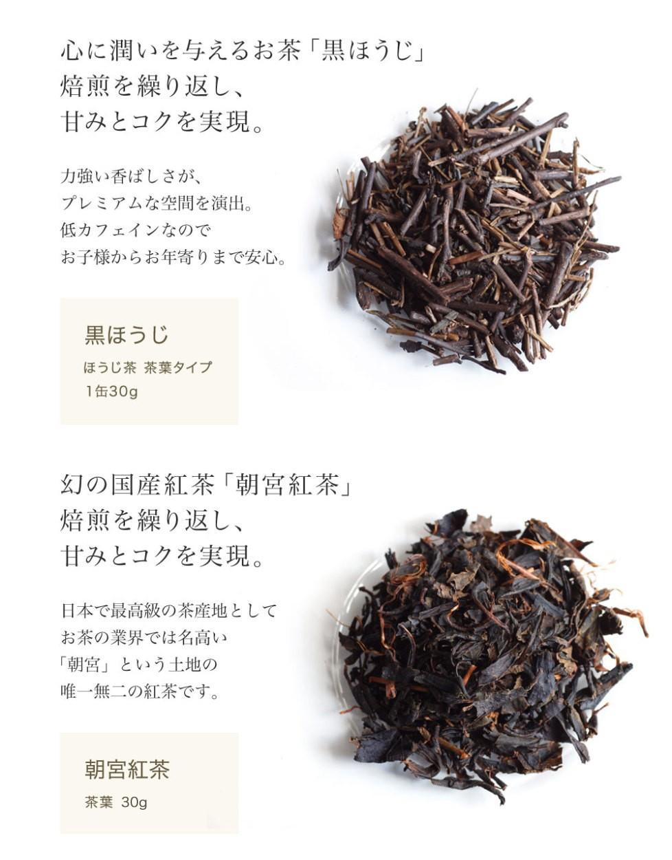 黒法じ・朝宮紅茶