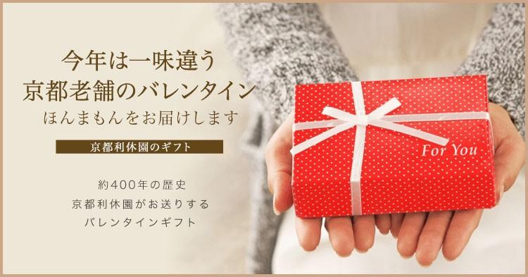 今年は一味違う、京都老舗のバレンタインほんまもんをお届けします。