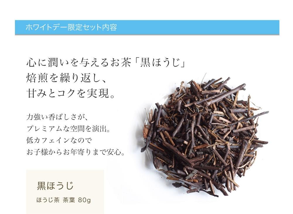 心に潤いを与えるお茶「黒ほうじ」焙煎を繰り返し、甘みとコクを実現。