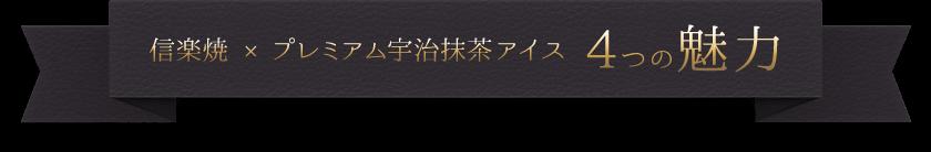信楽焼・プレミアム宇治抹茶アイス 4つの魅力
