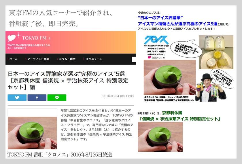 TOKYOFMで紹介されました