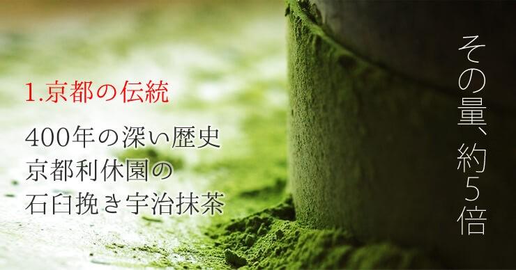 その量、約5倍。京都の伝統。400年の深い歴史。京都利休園の石臼挽き宇治抹茶。