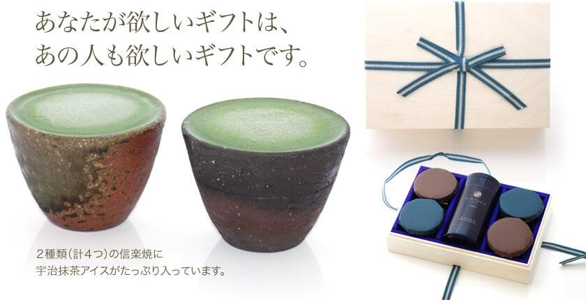 信楽焼宇治抹茶アイス ギフト用商品パッケージ