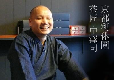 京都利休園 茶匠 中澤司