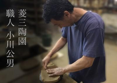 菱三陶園 職人 小川公男