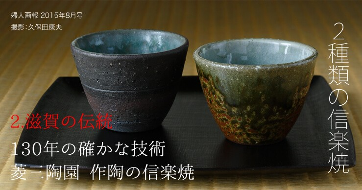 2種類の信楽焼。滋賀県の伝統。130年の確かな技術。菱三陶園、作陶の信楽焼