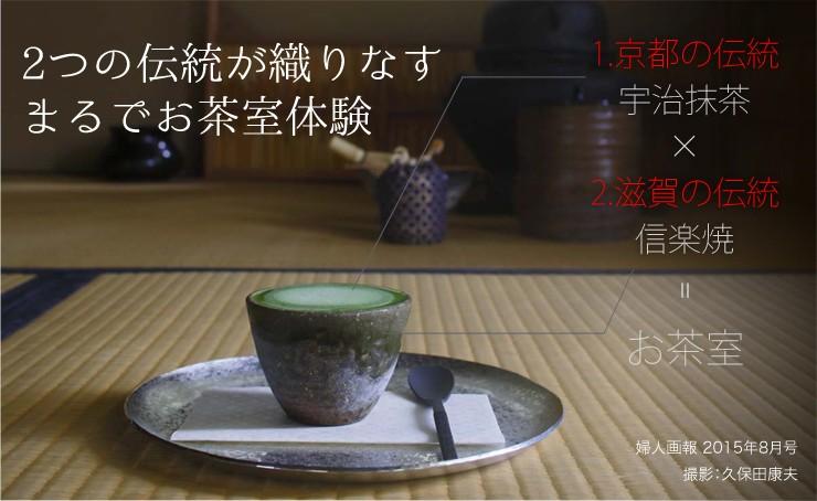 二つの伝統が織りなす、お茶室体験。