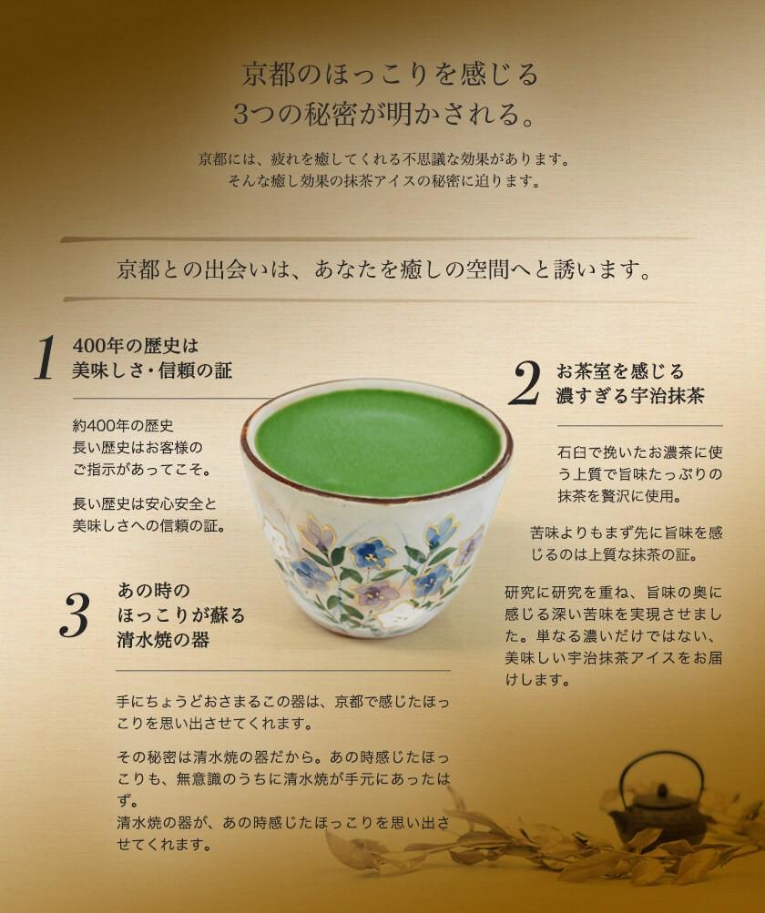 京都のほっこりを感じる、三つの秘密が明かされる。1、400年の歴史は、美味しさ・信頼の証。2、お茶室を感じる濃すぎる宇治抹茶。3、あの時のほっこりが蘇る。器の水焼きの器。