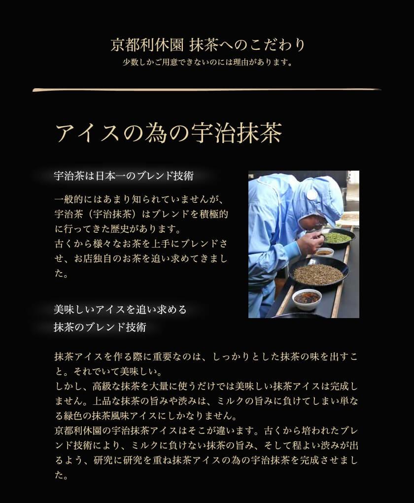 京都利休園 抹茶へのこだわり。アイスの為の宇治抹茶。宇治茶は日本一のブレンド技術。美味しいアイスを追い求める、抹茶のブレンド技術。