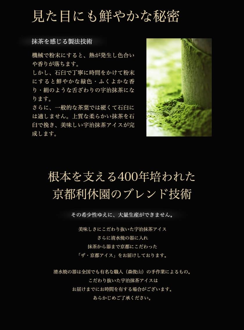見た目にも鮮やかな秘密。抹茶を感じる製法技術。根本を支える400年培われた京都利休園のブレンド技術。