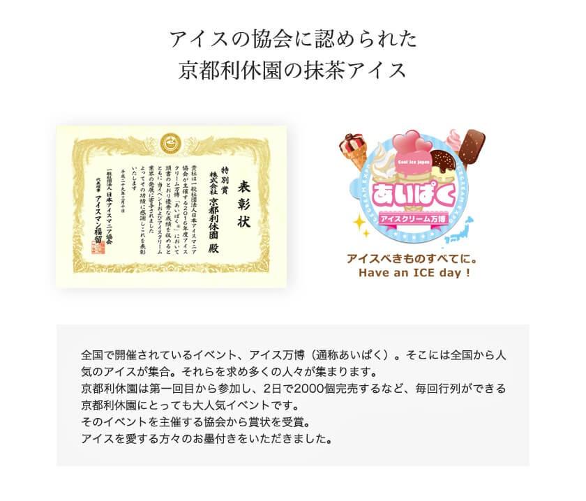 アイスの協会に認められた京都利休園の抹茶アイス