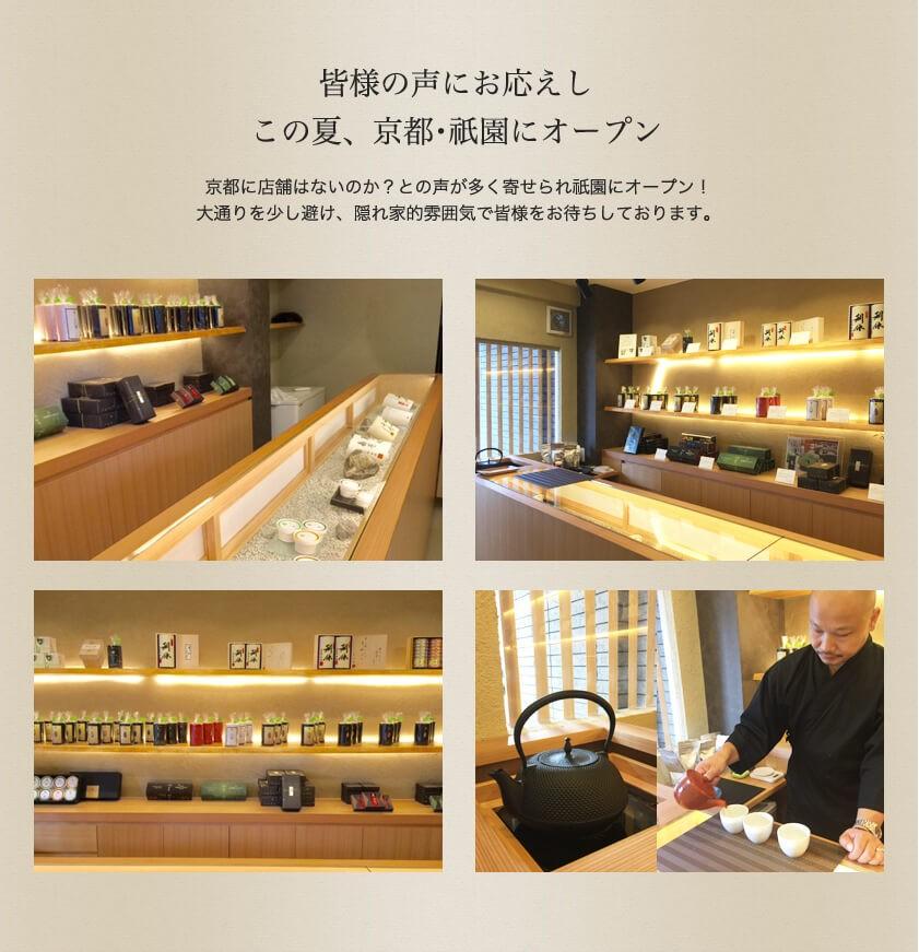 皆様の声にお答えし、この夏、京都祇園にオープン