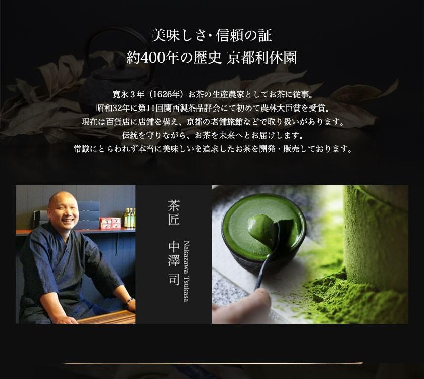美味しさ・信頼の証、創業400年京都利休園