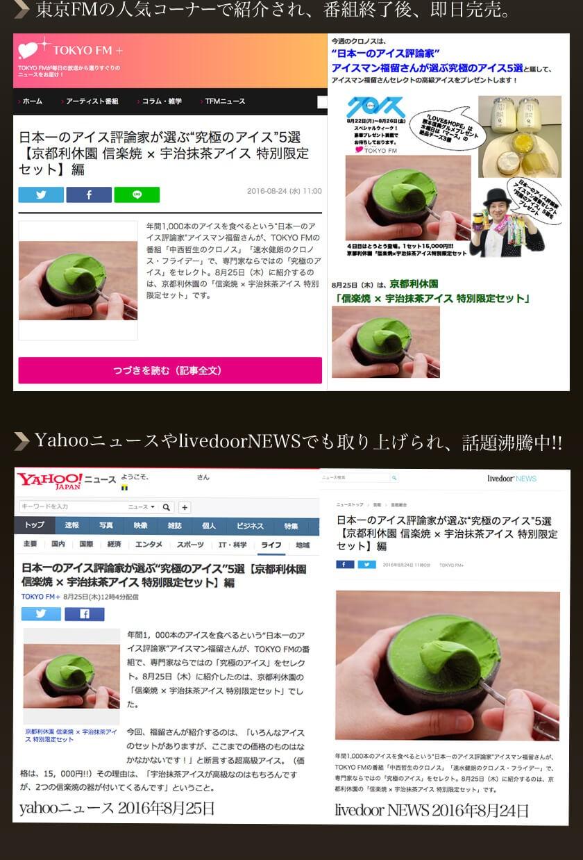 東京FMの人気コーナーで紹介され、番組終了後、即日完売。yahooニュースやライブドアニュースでも取り上げられ、話題沸騰中。