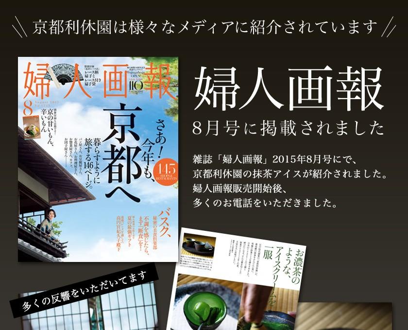 京都利休園は様々なメディアに紹介されています。婦人画報に掲載されました。