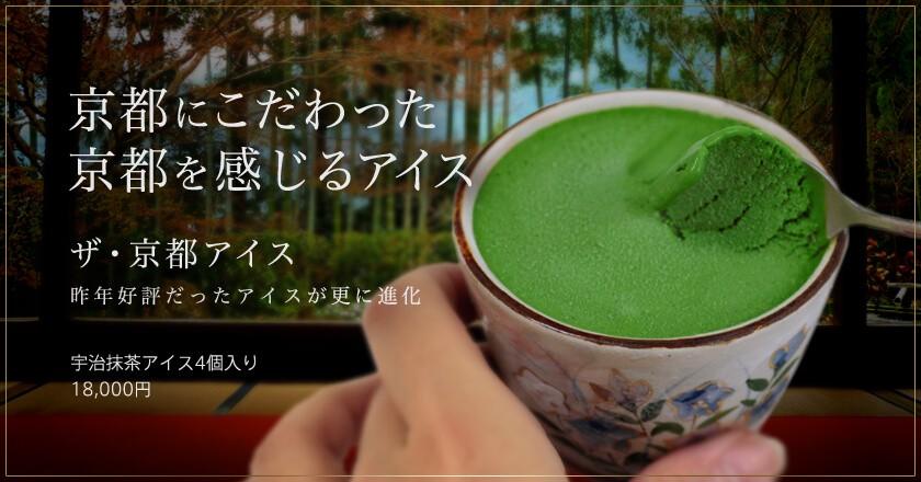 京都にこだわった、京都を感じるアイス。ザ京都アイス。昨年好評だったアイスが更に進化。宇治抹茶アイス4個入り。18000円。