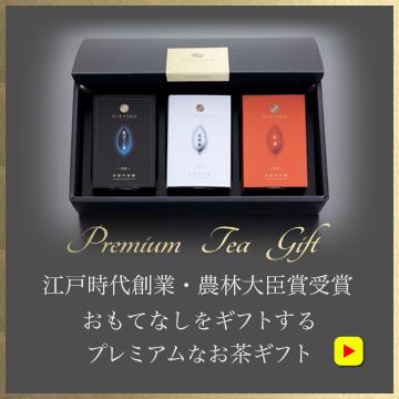 京都利休園オンラインショップ3大茶へ