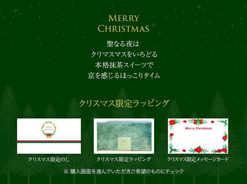 性なる夜はクリスマスをいろどる本格抹茶スイーツで京を感じるほっこりタイム