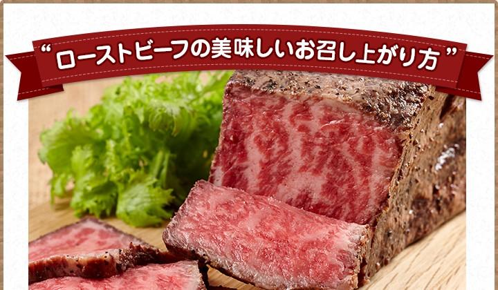 ローストビーフ,和牛,肉,レシピ,食べ方