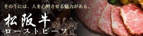 松阪牛 ローストビーフ