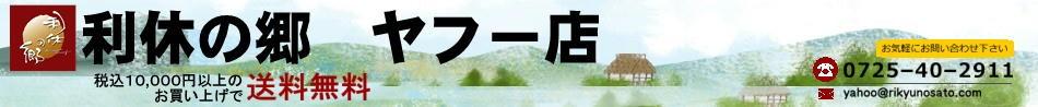 ローストビーフが美味しい利休の郷.com