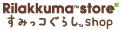 リラックマストア ロゴ
