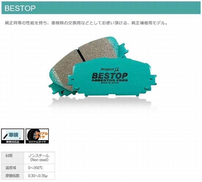 BESTOP ブレーキパッド VM4 レヴォーグ 【送料無料】 (14.06〜) EyeSight■プロジェクトμ 前後セット