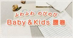 Baby&Kids腹巻
