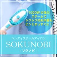 ハンディスチームアイロンSOKUNOBI-ソクノビ-