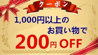 美人商事で利用できる200円OFFクーポン、店内全品対象!