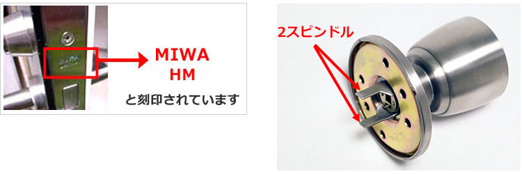 MIWA HM用