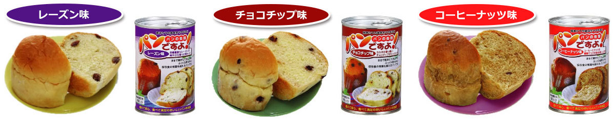 パンですよ3缶コンプリートセット