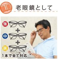 老眼鏡として