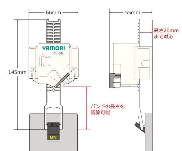 感震ブレーカーyamoriの寸法図